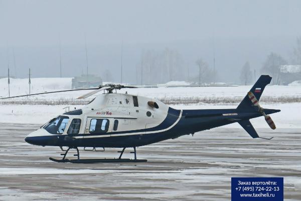 Часа вертолете летного стоимость на ломбард престиж часовой